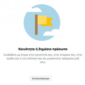 Facebook Δημιουργία Σελίδας Βήμα 1ο Επιλογή Είδους Σελίδας Β