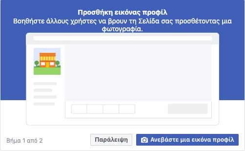 Facebook Δημιουργία Σελίδας Βήμα 2ο Επιλογή Εικόνας Προφίλ