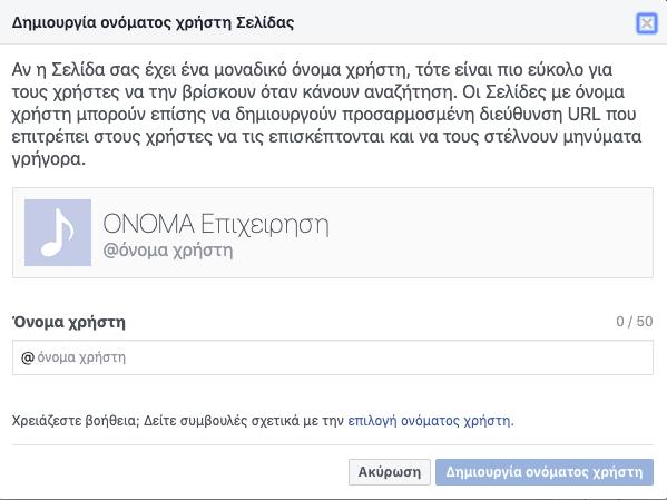 Facebook Δημιουργία Σελίδας Βήμα 3ο Επιλογή Ονόματος Χρήστη