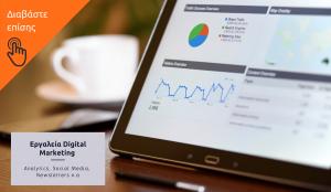 ψηφιακό μάρκετινγκ - εργαλεία
